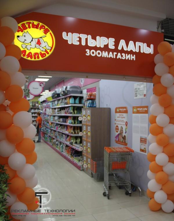 """Сеть зоомагазинов """"4 ЛАПЫ"""" открыла 2-ой магазин в Липецке."""