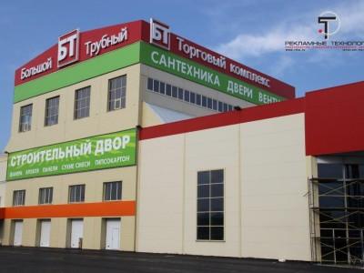 Строительных гипермаркетов стало больше.