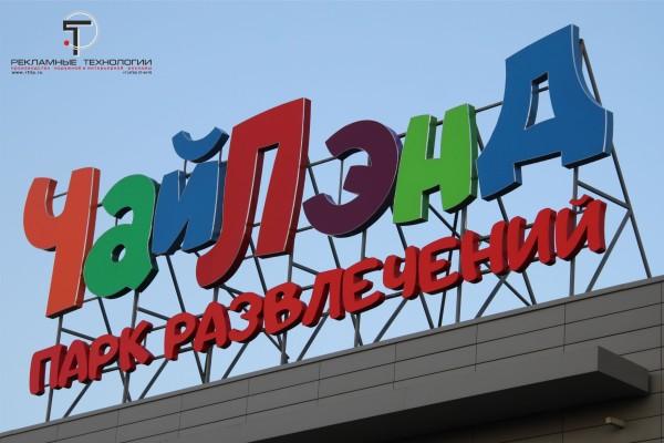 """Крышная рекламная конструкция """"ЧАЙЛЭНД"""". Изготовление наружной рекламы Липецк (изготовление вывесок Липецк)."""