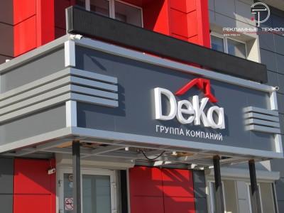 """Завершен монтаж вывески и оформление входной группы компании """"DEKA""""."""