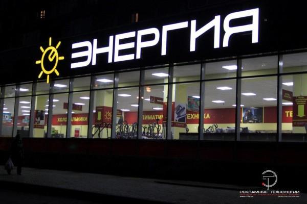 """Осуществлена комплексная реконструкция фасада магазина бытовой техники и электроники """"ЭНЕРГИЯ""""."""