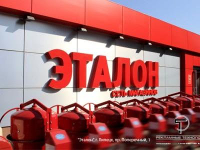 Фасад «под ключ». Вентилируемые фасады. Наружная реклама в Липецке.