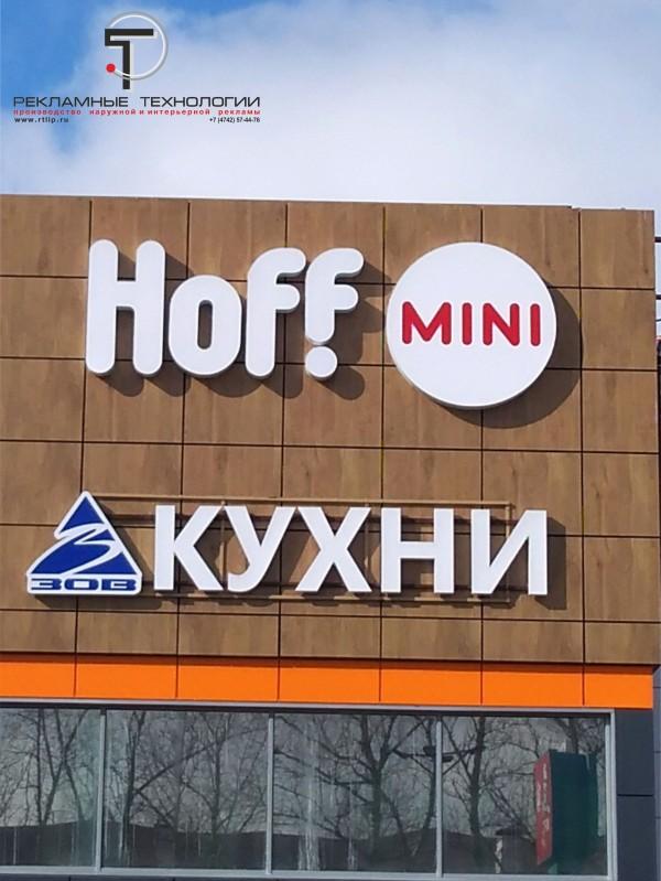 Новая вывеска HOFF в г. Подольск