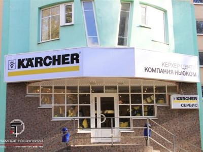 Компания НьюКом - официальный дилер немецкого концерна KARCHER (Кёрхер) - открыла новый магазин