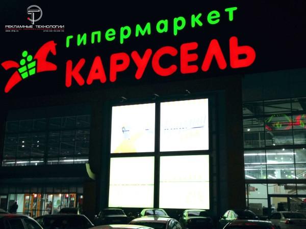 Гипермаркет КАРУСЕЛЬ - реконструкция вывески, обновление фасада, новая вывеска на стеле