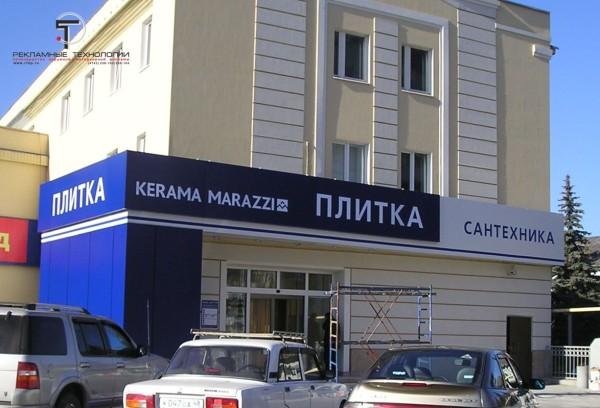 """Открылся фирменный магазин """"Kerama Marazzi""""."""