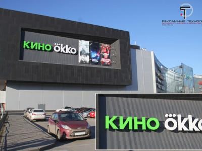 Наружная реклама кинотеатра КИНО OkkO