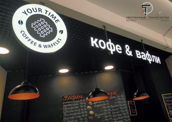 Открылось новое кафе КОФЕ & ВАФЛИ.