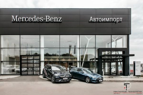 В Липецке открылся автосалон Mercedes-Benz.