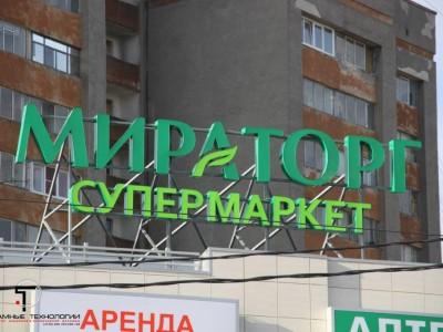 Новая сеть качественных супермаркетов МИРАТОРГ открывается в Липецке. (Наружная реклама в Липецке)