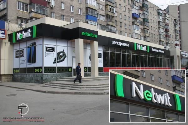 Компания Netwit открыла очередной новый магазин в Липецке.