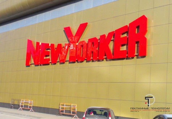 Ньюёркер (NewYorker) в Липецке.