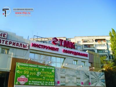Новый магазин ТМК (наружная реклама в Липецке)
