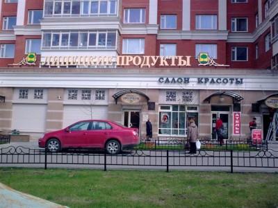 В г. Москва осуществлён монтаж рекламной крышной конструкции магазина «Липецкие продукты».