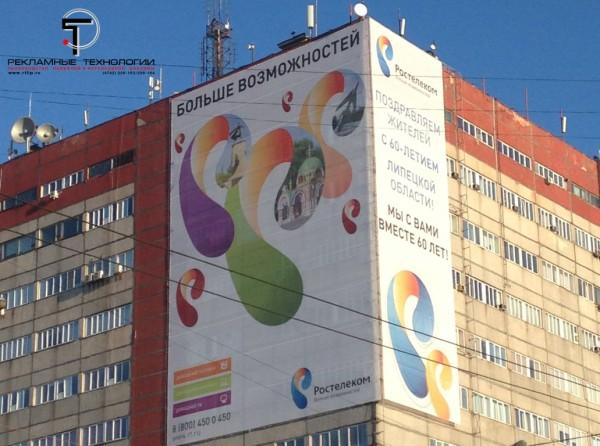 Ростелеком-Липецк обновил брендмауэр. Общая площадь рекламного поля составила 900м2.(Наружная реклама Липецк, Наружная реклама в Липецке, широкоформатная печать).
