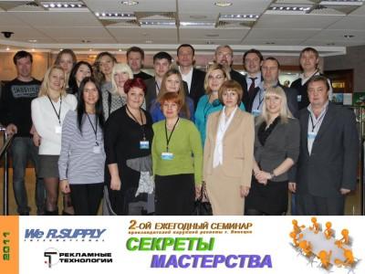 2 декабря 2011 г. в Липецке состоялся 2-ой Ежегодный Семинар Производителей Наружной Рекламы г. Липецка.