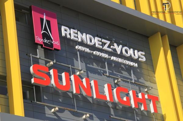 Новая фасадная вывеска SUNLIGHT