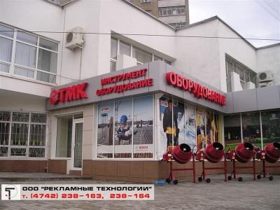 Открылся магазин ТМК