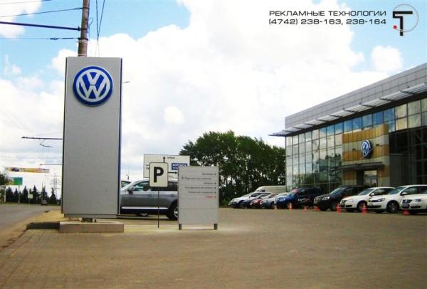 Навигация у салона Volkswagen.
