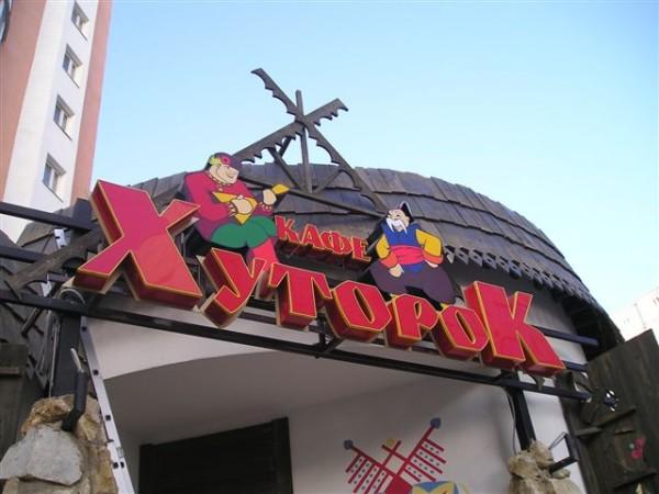 В Липецке открывается новое кафе «Хуторок»