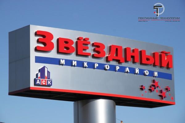 Стелла ОАО «ДСК». Наружная реклама Липецк.