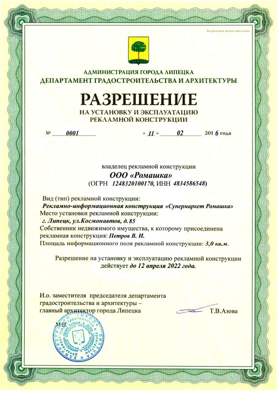 passport naruzhnoy reklamy