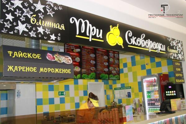 """Русской кухни стало больше. Открылось кафе """"3 сковородки"""". (Изготовление вывесок Липецк)."""
