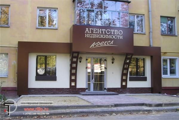 Закончено оформление фасада агентства недвижимости «Адекса»