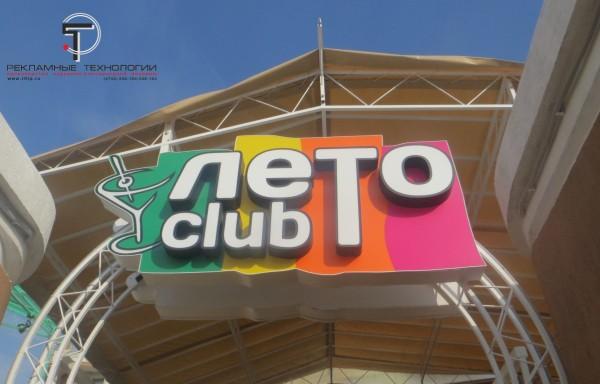 Новое летнее кафе «Лето Club»