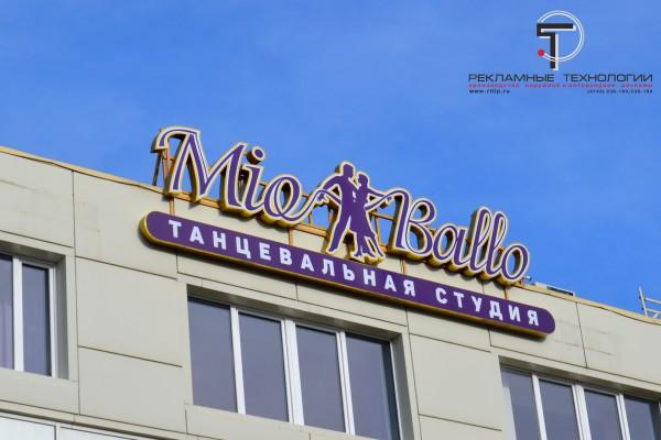 В Липецке открывается танцевальная студия Mio Ballo (Изготовление вывесок Липецк).