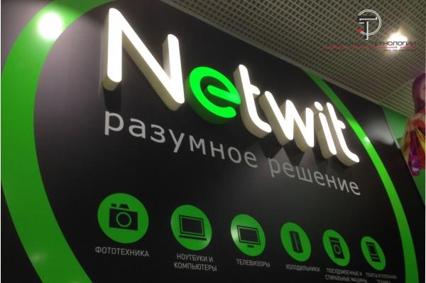 Открывается новый магазин бытовой техники NetWit в г. Орел.